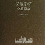 พจนานุกรมจำแนกหมวดหมู่ จีน-ไทย