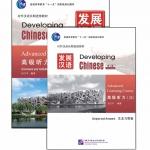 """发展汉语(第2版)高级听力(Ⅱ)(练习与活动+文本与答案,含1MP3)Developing Chinese (2nd Edition)Advanced Listening Course Ⅱ(Including """"Exercises and Activities"""" & """"Scripts and Answers"""")+MP3"""