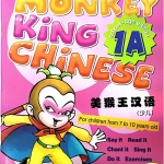 美猴王汉语(少儿)1A(含1CD)Monkey King Chinese (Children) 1A (Including 1CD)