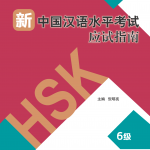 新中国汉语水平考试应试指南(6级) Guide to the New HSK Test (Level 6)