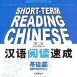 汉语阅读速成:基础篇(第2版) Short-Term Reading Chinese - Elementary
