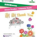 หนังสืออ่านนอกเวลาภาษาจีนนิทานการ์ตูนภาษาจีนสำหรับเด็ก (Chinese Paradise ระดับ 1) : ตอน ขอบคุณ+MPR 汉语乐园同步阅读(第1级):谢谢 Chinese Paradise-Companion Reader (Level 1): Thank you+MPR
