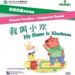 หนังสืออ่านนอกเวลาภาษาจีน นิทานการ์ตูนภาษาจีนสำหรับเด็ก (Chinese Paradise ระดับ 1) : ตอน ฉันชื่อเสี่ยวฮวน+MPR 汉语乐园同步阅读(第1级):我叫小欢 (MPR可点读版) Chinese Paradise—Companion Reader (Level 1): My Name is Xiaohuan + MPR