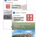 Developing Chinese (2nd Edition) Elementary Listening Course II+MP3 发展汉语(第2版)初级听力(Ⅱ)(练习与活动+文本与答案,含1MP3)