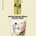 中国古代文学作品选读 Selected Readings of Ancient Chinese Literary Works
