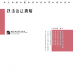 New Annotations of Chinese Grammar 汉语语法新解