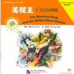 นิทานไซอิ๋ว ตอนปีศาจกระดูกขาว (The Monkey King and the White Bone Demon) +CD