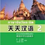 แบบเรียนภาษาจีน ภาษาจีนวันละนิด เล่ม 2 + MPR online 天天汉语——泰国中学汉语课本 2 +MPR