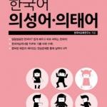 New Style Korean Onomatopoeia & Mimetic Word NEW 스타일 한국어 의성어·의태어