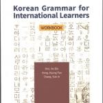 แบบฝึกหัดหนังสือไวยากรณ์ภาษาเกาหลี (Korean Grammar for International Learners Workbook)