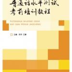 Putonghua Proficiency Test (Test Course) + MP3 普通话水平测试考前培训教程(含1MP3)