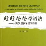 轻轻松松学语法:对外汉语教学语法纲要 Effortless Chinese Grammar-An Outline Chinese Grammar for Foreign Students