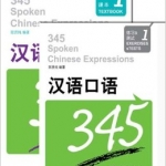 汉语口语345课本1(含练习及测试)(附赠MP3 1 盘)345 Spoken Chinese Expressions Textbook 1 (with 1 MP3)