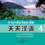 แบบเรียนภาษาจีน ภาษาจีนวันละนิดเล่ม 4 + MPR online 天天汉语—泰国中学汉语课本4+MPR