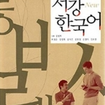 서강 한국어 + CD New Sogang Korean 1A Workbook + CD