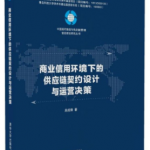 Commercial Credit Environment Supply Chain Contract Design & Operational Decision 中国现代物流与供应链管理前沿理论研究丛书:商业信用环境下的供应链契约设计与运营决策