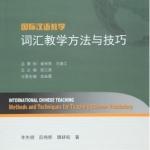 International Chinese Teaching Methods & Techniques for Teaching Chinese Vocabulary 国际汉语教学词汇教学方法与技巧