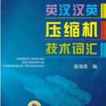 Chinese-English Dictionary of Compressor Technology 英汉汉英压缩机技术词汇