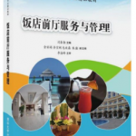Hotel Lobby Service & Management (Textbook) 饭店前厅服务与管理: 教材