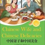 หนังสืออ่านนอกเวลาภาษาจีนเรื่องภรรยาชาวจีน + CD