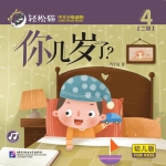 轻松猫 · 中文分级读物(幼儿版)第2级4:你几岁了?Smart Cat · Chinese Graded Reader (Kindergarten's Edition) Level 2-4: How Old Are You?