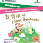 Chinese Paradise—Companion Reader (Level 1): I Have Notebooks + MPR汉语乐园同步阅读(第1级):我有本子(MPR可点读版)