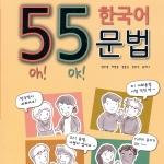 หนังสือ 55 ไวยากรณ์เกาหลีเพื่อสอบ KIIP/TOPIK