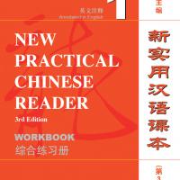 หนังสือเรียนภาษาจีน New Practical Chinese Reader