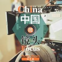 หนังสือเรียนภาษาจีน China Focus