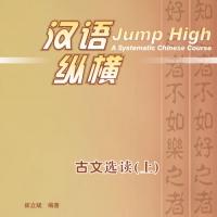 หนังสือเรียนภาษาจีน Jump High