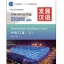 Developing Chinese (2nd Edition) Intermediate Speaking Course II+MP3 发展汉语(第2版)中级口语(Ⅱ)(含1MP3) thumbnail 1