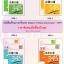 ชุดแบบเรียนภาษาจีน 345 Spoken Chinese thumbnail 1