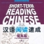 汉语阅读速成:提高篇(第2版) Short-Term Reading Chinese - Pre-Intermediate thumbnail 1