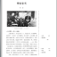 An Advanced Course in Modern Chinese (Revised Edition) 2+CD thumbnail 4
