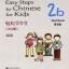 轻松学中文(少儿版)(英文版)练习册2b Easy Steps to Chinese for Kids(English Edition) Workbook 2b thumbnail 1