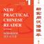 New Practical Chinese Reader 1 Workbook + MP3 新实用汉语课本(第3版)(英文注释)综合练习册1(含1MP3) thumbnail 1