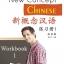 หนังสือเรียนภาษาจีน New Concept Chinese แบบฝึกหัดเล่ม 1新概念汉语(英语版)练习册1 thumbnail 1