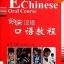 体验汉语口语教程2+QR Code Experiencing Chinese Oral Course 2+QR Code thumbnail 1
