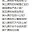 易汉语(第二册) Easy Chinese Textbook Vol. 2ภาษาจีนง่าย เล่ม 2 thumbnail 2