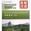 Developing Chinese (2nd Edition) Elementary Reading and Writing Course II + MP3 发展汉语(第2版)初级读写(Ⅱ)(含1MP3) thumbnail 1
