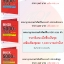 ชุดพจนานุกรมรวมคำศัพท์จีน HSK 5000 คำ thumbnail 1