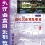 An Advanced Course in Modern Chinese (Revised Edition) 1+CD thumbnail 1