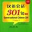 สนทนาภาษาจีน 301 ประโยค เล่ม 1 thumbnail 1