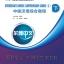 Erya Chinese-Intermediate Chinese: Comprehensive Course 2+MP3 thumbnail 1