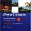 แบบเรียนภาษาจีน Boya Chinese Quasi-Intermediate Vol.2 (2nd ed.) thumbnail 1