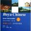 แบบเรียนภาษาจีน Boya Chinese Quasi-Intermediate Vol.1 (2nd ed.) thumbnail 1