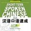 短期强化系列:汉语口语速成(第2版)(英文注释本)入门篇(上)Short-Term Spoken Chinese Threshold Vol.1 (2nd Edition) - Textbook thumbnail 1