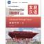 发展汉语(第2版)高级写作(Ⅰ)Developing Chinese (2nd Edition) Advanced Writing Course I thumbnail 1