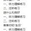 Hanyu Tingli Jiaocheng เล่ม3 + แบบฝึกหัด + MP3 汉语听力教程(第3册)(修订本):1年级(附学习参考1本+MP3光盘1张) thumbnail 9
