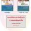ชุดหนังสือภาษาจีนสำหรับการแพทย์แผนจีน thumbnail 1